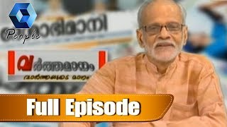 Varthamanam വർത്തമാനം | Bhasurendra Babu | 13th December 2018 | Full Episode