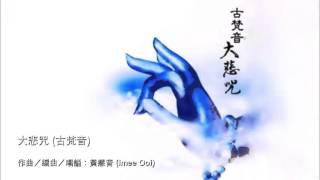 大悲咒 (黃慧音)  古梵音113句版 -青颈观音大悲咒