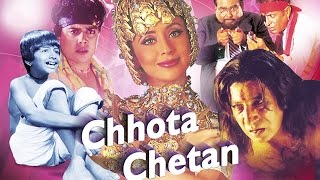 Chhota Chetan | Trailer |  India's first 3D film