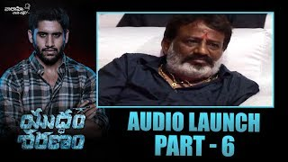 Yuddham Sharanam Audio & Trailer Launch Part 6 | Chay Akkineni | Srikanth | Lavanya Tripathi
