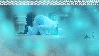 Hamaki - Enta El Azeam Prayer / حماقي - دعاء انت العظيم