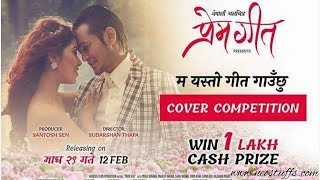 PremGeet New Nepali Movie Title Cover Song Competition- TV Filmy Report