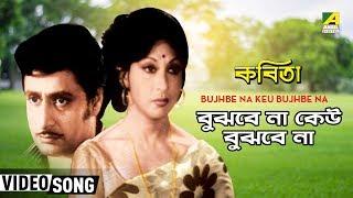 Bujhbe Na Keu Bujhbe Na | Kabita | Bengali Movie Song | Lata Mangeshkar | Mala Sinha, Ranjit Mullick