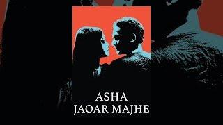 Asha Jaoar Majhe