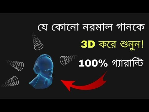 Xxx Mp4 যে কোনো নরমাল গানকে 3D করে শুনুন 100 গ্যারান্টি Feel Any Song In Virtual 3D Surround 7 1 System 3gp Sex