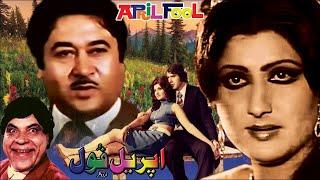 APRIL FOOL (1977) - RANGEELA, EJAZ, ASIYA, AURANGZEB - OFFICIAL FULL MOVIE