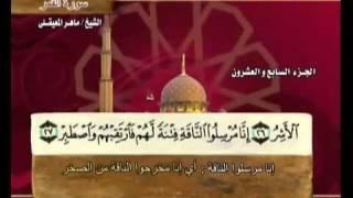 القرآن الكريم الجزء السابع والعشرون الشيخ ماهر المعيقلي Holy Quran Part 27 Sheikh Al Muaiqly