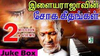 Ilayaraja Super Hit Sad | Audio Jukebox
