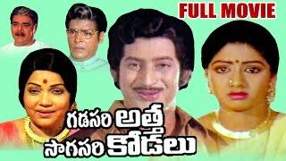 Gadasari Atta Sogasari Kodalu Full Length Telugu Movie || Krishna, Sridevi || DVD Rip..