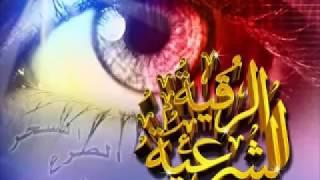 الرقيه الشرعيه لعلاج السحر والعين والحسد والصرع -   الشيخ ماهر المعيقلي
