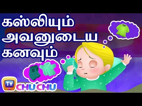 Xxx Mp4 கஸ்லியும் அவனுடைய கனவும் Cussly's Dream Bedtime Stories For Kids Tamil Stories For Children 3gp Sex