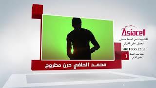 حمل الان -  حزن مطروح  -  محمد الحلفي -| ميلودي, نغمتي