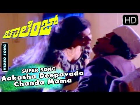 Xxx Mp4 Aakasha Deepavada Chanda Mama Video Song Challenge Kannada Old Movie Tiger Prabhakar 3gp Sex