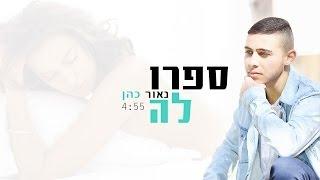נאור כהן - ספרו לה הקריוקי הרשמי Naor Cohen