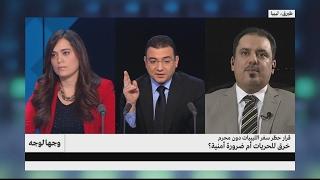 قرار حظر سفر الليبيات دون محرم .. خرق للحريات أم ضرورة أمنية؟