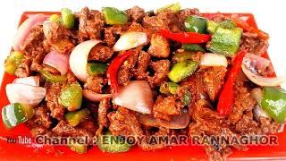 বাংলাদেশী চাইনিজ বিফ সিজলিং রেসিপি - Bangladeshi Chinese Beef Sizzling Recipe - Beef Sizzling Recipe