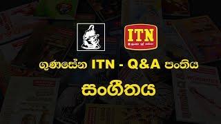 Gunasena ITN - Q&A Panthiya - O/L Music (2018-09-13) | ITN
