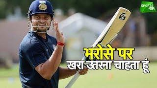 After T20, Suresh Raina Wants ODI Return   Sports Tak