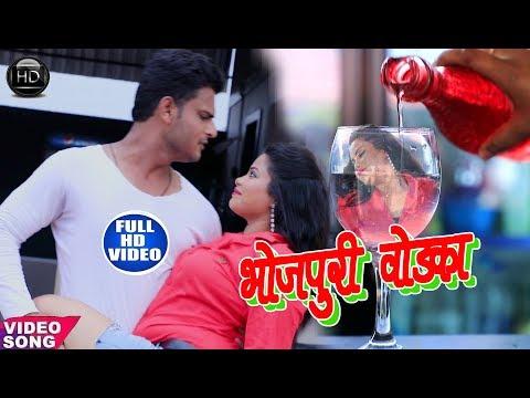 भोजपुरिया वोडका || Bhojpuri Top 10 Songs New DJ Remix HD Video 2017 || Raju Singh Anuragi