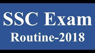 SSC Routine-2018 || ২০১৮ সালের এস.এস.সি. পরীক্ষার সময়সূচি
