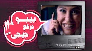 أشهر جمل إعلانية مصرية في التاريخ