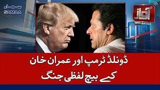 Donald Trump Aur Imran khan ke bech twitter pe Lafzi Jung | Awaz | SAMAA TV | 19 Nov