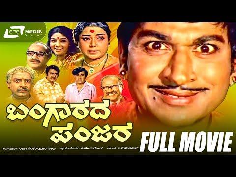 Xxx Mp4 Bangarada Panjara–ಬಂಗಾರದ ಪಂಜರ Kannada Full HD Movie Dr Rajkumar Aarathi Comedy Movie 3gp Sex