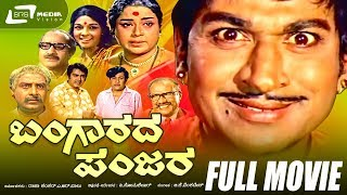 Bangarada Panjara–ಬಂಗಾರದ ಪಂಜರ   Kannada Full HD Movie    Dr.Rajkumar    Aarathi   Family Drama Movie