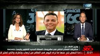 وزير النقل حصريا ل #القاهرة_360 | مشاركة القطاع الخاص بمشروعات السكك الحديد ليس خصخصة!