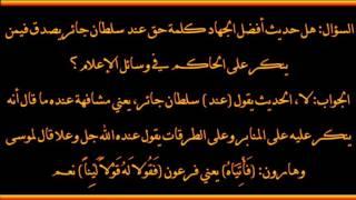 أفضل الجهاد كلمة حق عند سلطان جائر - العلامة صالح الفوزان حفظه الله