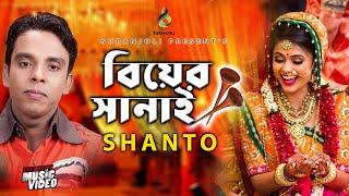 বিয়ের সানাই - Biyer Shanai | Shanto | Music Video | Bangla New Song 2018