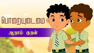 பொறையுடைமை ஆறாம் குறள் (Poraiyudaimai 6th Kural) | Thirukkural Kathaigal | Tamil Stories for Kids