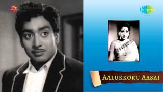 Aalukkoru Aasai | Vazhvennum Sorgathil song
