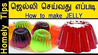 ஜெல்லி செய்வது எப்படி ? | Jelly - Recipe | Homely Tips