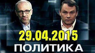 Политика с Петром Толстым 29.04.2015 Россия и Украина: разная история?