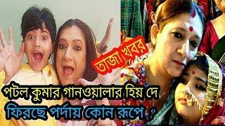 bangla serial Potol kumar ganwala actress hiya de !! coming new look Poto hiya de bangla serial