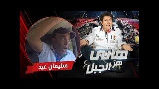 هاني هز الجبل | سليمان عيد | الحلقة كاملة رمضان 2017