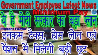 7th pay Commission latest news मोदी सरकार का बड़ा प्लान Govt employee Pension, incometax,homeloanछूट