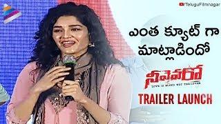 Ritika Singh CUTE Speech | Ninnu Kori Team Welcomes Neevevaro | Aadhi Pinisetty | Nani | Nivetha