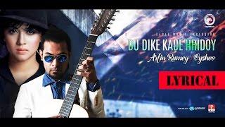 DU DIKE KADE HRIDOY   Lyrical Video Song   Arfin Rumey   Oyshee   2016