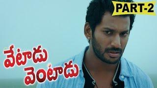 Vetadu Ventadu Full Movie Part 2 || Vishal Krishna, Trisha Krishnan, Sunaina