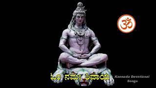 ಓಂ ನಮಃ ಶಿವಾಯ ಪಠಣ - Om Namah Shivaya Chanting - HQ - Kannada Devotional Songs