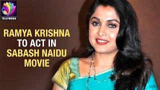 Ramya Krishna in Kamal Haasan Sabash Naidu Movie | Fatafat News | Tollywood TV Telugu