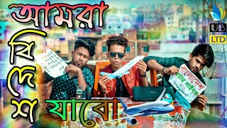 আমরা বিদেশ যাবো    Amra Bidesh Jabo    Bangla Funny Video 2019    Durjoy Ahammed Saney    Saymon