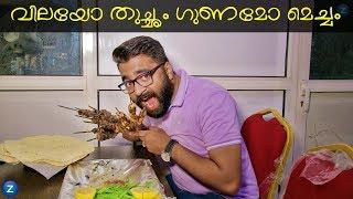 വിലയോ തുച്ഛം ഗുണമോ മെച്ചം | vlog 8 | Food Review | ztalks