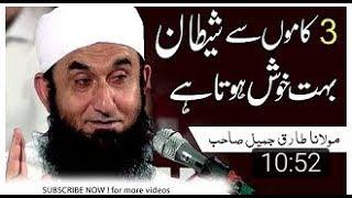 3 Kamon sy Shetan Khush Hota Hy    Maulana Tariq Jameel Bayan 26 April 2018