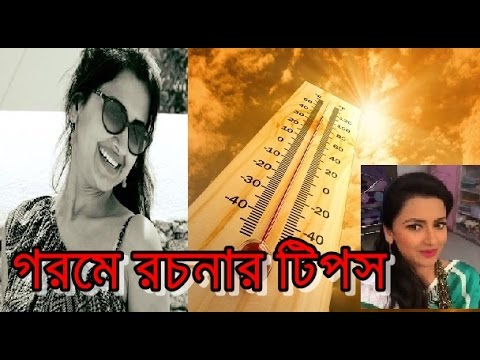 রচনা ব্যানার্জী গরমে সুস্থ্য থাকার টিপস দিলেন | Didi No.1 Rachana Banerjee Hot Summer Health Tips