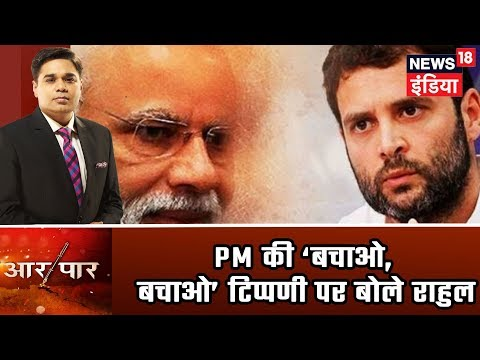 In 100 days India will be free from Modi's tyranny Rahul Aar Paar Amish Devgan