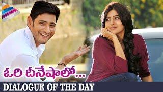 Mahesh Babu Popular Dialogue | Dialogue of the Day | Samantha | SVSC Movie | Telugu Filmnagar