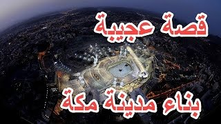 هل تعلم |  قصة بناء مدينة مكة  | قصة جميلة
